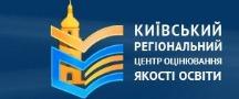 Київський регіональний центр оцінювання якості освіти